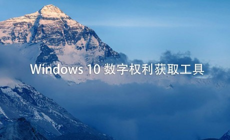 windows10 激活 数字权利 DigitalLicense V3.6